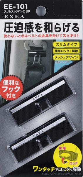 日本SEIKO EXEA 安全帶固定夾座 (一組2入),可吊掛安全帶插扣