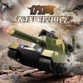 遙控汽車 無線坦克車冒煙式兒童男孩仿真越野充電動玩具模型 QG1713『樂愛居家館』