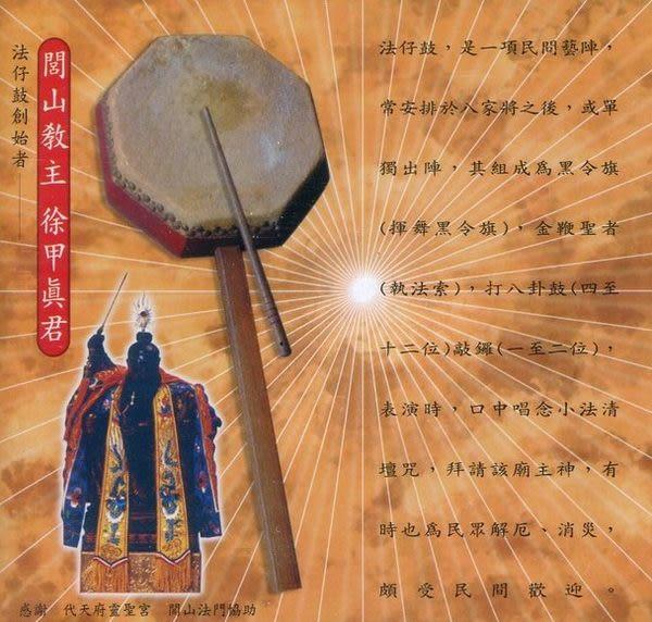 正宗法仔鼓 2 請神  CD (音樂影片購)