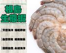 根島生態蝦仁,300g/包,天然野放,無添加物