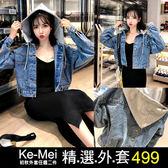 克妹Ke-Mei【AT54147】小野貓泫雅款假二件併接連帽可拆式牛仔外套