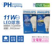 PHILIPS飛利浦 LED 11W 3000K 黃光 E27 全電壓 舒適光 球泡燈 _ PH520361