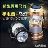 LED兩用超亮戶外帳篷家用應急露營燈  Dhh8167【123休閒館】  TW