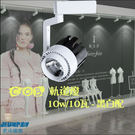 led 軌道投射燈 COB軌道式投射燈 華臣A022 10W / 10瓦 led軌道燈具 黑白配 (白光/暖白光)