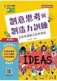 輕課程 創意思考與創造力訓練 含創客運動及群眾募資