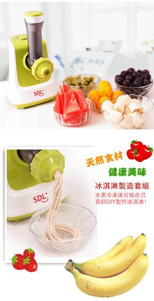 SDL山多力全能蔬果冰淇淋料理機SL-IC1320