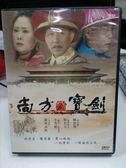 影音 S16 012  DVD 大陸劇【尚方寶劍全26 集4 碟國語】陳道明斯琴高娃楊若兮