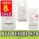 E68精品館 正版 Charmmy Kitty HTC DESIRE820 三麗鷗授權 彩繪 透明殼 軟殼 凱蒂貓 保護殼 手機殼 矽膠