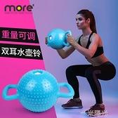 可調式注充水壺鈴家用女士健身瑜伽可調節重量男士啞鈴 一米陽光