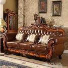 歐式沙發組合 客廳頭層牛皮實木雕花高檔整裝小奢華123組合 qm 依凡卡時尚