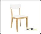 {{ 海中天休閒傢俱廣場 }} 降價優惠 餐椅系列 烤白餐椅(限量12張)
