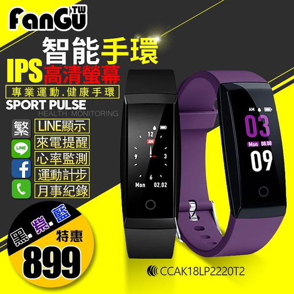 台灣保固⭐W8智能手錶🎧LINE顯示FB來電提醒健康心率運動小米三星智能智慧手環手錶男錶女錶禮物