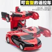 兒童玩具2-3歲感應遙控變形汽車男孩6歲金剛遙控車充電動賽車禮物 酷男精品館