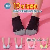 Footer ZH19 M號 (厚襪) 簡約方塊運動船短襪 10雙組;除臭襪;蝴蝶魚戶外