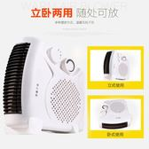 迷你空調 家用迷你冷暖兩用小空調微型立式熱風暖風機浴室小太陽取暖器速熱 非凡小鋪