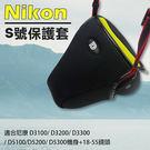 御彩數位@Nikon S號-防撞包 保護...