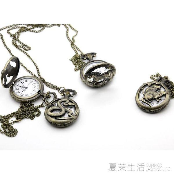 大號復古翻蓋十二生肖鏤空雕花懷錶學生舊數字式項鍊老人石英錶『夏茉生活』