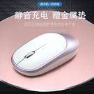 無線充電滑鼠靜音無聲自帶鋰電池通用小米華碩聯想蘋果筆記本臺式 阿卡娜