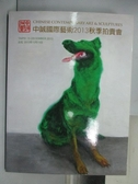 【書寶二手書T6/收藏_QFY】ZhongCheng_Chinese Contemporary…2013/12/15