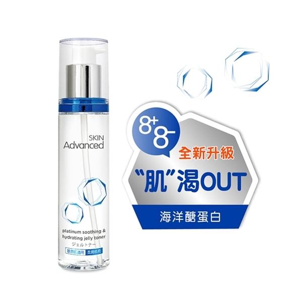 Skin Advanced 白金舒潤水漾柔膚水凝露 150ml