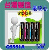 HP 相容 碳粉匣 藍色 Q5951A (NO.643A)