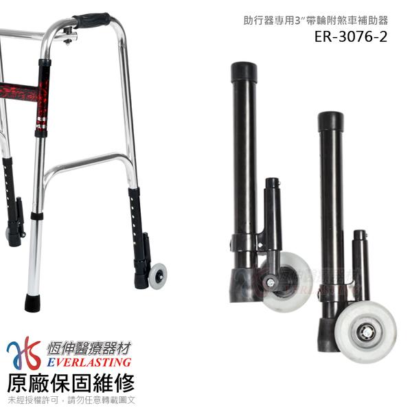 【恆伸醫療器材】ER-3076-2 助行器專用 帶輪輔助器(一對)