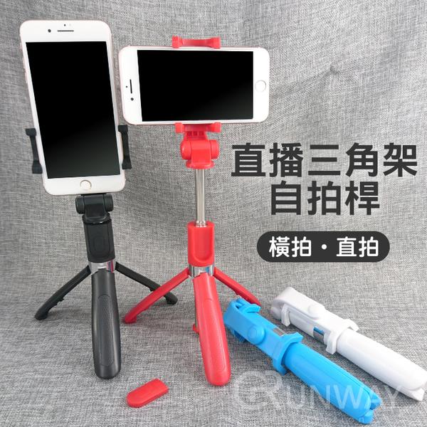 【現貨】直播三腳架 自拍桿 無線遙控 一體式 迷你自拍棒 蘋果安卓 通用 自拍神器 全身直拍 橫拍