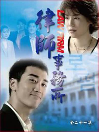 韓劇 律師事務所 DVD 全21集  (購潮8)