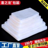 真空食品包裝壓縮袋抽氣袋子透明阿膠糕封口機商用光面定制 漾美眉韓衣