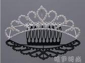 兒童皇冠女童髪梳合金髮飾公主閃亮水鑽王冠新娘頭飾女孩錶演配飾       唯伊時尚