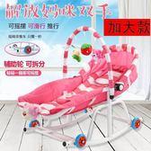 嬰兒搖椅搖籃寶寶安撫躺椅搖搖椅哄睡搖籃床新生兒童哄寶哄睡神器igo 美芭