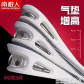 高彈氣墊增高鞋墊男女隱形抖音增高墊全墊透氣減震運動3cm