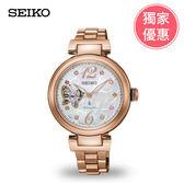SEIKO精工 機械女錶(4R38-01M0G) SSA800J1