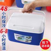 保冰桶保溫箱母乳冷藏箱商用車載冰桶便攜保溫【七夕全館88折】