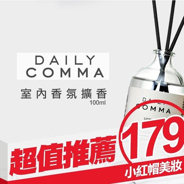 韓國 DAILY COMMA室內香氛擴香 100ml 多款可選 居家香氛【小紅帽美妝】