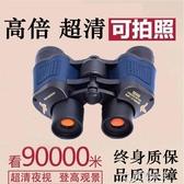 60倍望遠鏡軍事超遠一萬米夜視人體高倍高清專業戶外望眼鏡雙筒人 快速出貨