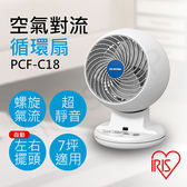 【日本IRIS】空氣對流循環扇 PCF-C18