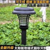 熱賣太陽能燈滅蚊燈led戶外草坪庭院防水殺蟲燈驅蚊燈捕蟲器無輻【插地款】