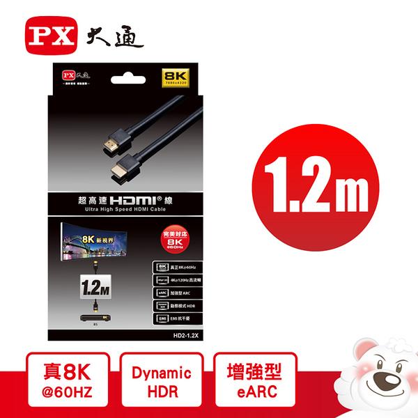 ★PX大通★1.2米超高速HDMI線 8K@60超高解析 HD2-1.2X
