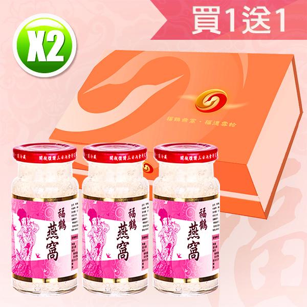 【買1送1】福鶴燕窩-標準(150gx3瓶)x2