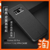 質感荔枝紋 三星Galaxy S8 S8+ Plus手機殼保護殼保護套全包邊軟殼防摔防指紋簡約商務款