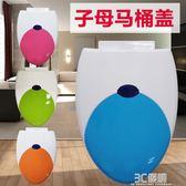 加厚彩色子母蓋 馬桶蓋通用大人兒童U型V型馬桶蓋 小孩馬桶蓋配件 3C優購