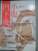 【書寶二手書T1/美容_KDS】小腹凹下後:減重2kg,向細胞癌化、內臟脂肪、肚子裡的毒害物質