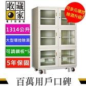 收藏家 AXH-1280 高承載大型電子防潮箱 1314公升