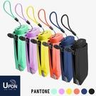 高端19吋六折扁型口袋摺疊傘(15公分可放口袋) / 小支傘 抗UV 輕 雨傘維修 Upon雨傘