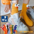 大眼睛襪子女中筒襪堆堆襪女可愛日系卡通長襪秋冬【小獅子】