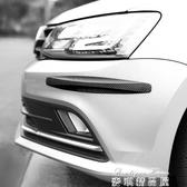 2條裝 汽車保險杠防刮條前杠車尾防撞膠條車門防擦車身裝飾防護貼