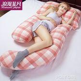 孕婦枕 孕婦枕頭護腰側睡枕托腹u型枕側臥多功能睡覺睡枕靠枕神器抱枕 ATF polygirl