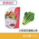 清爽一下│凱撒醬(250g)+水耕蔬菜1...