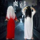 萬聖節服裝 成人兒童女鬼白紅色貞子衣服萬圣節恐怖服裝幽靈筆仙清朝僵尸cos